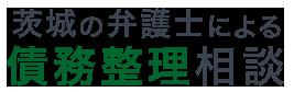 茨城の弁護士による債務整理相談サイト_髙田知己法律事務所